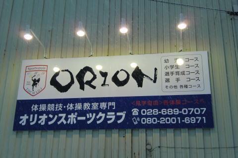 オリオンスポーツクラブ